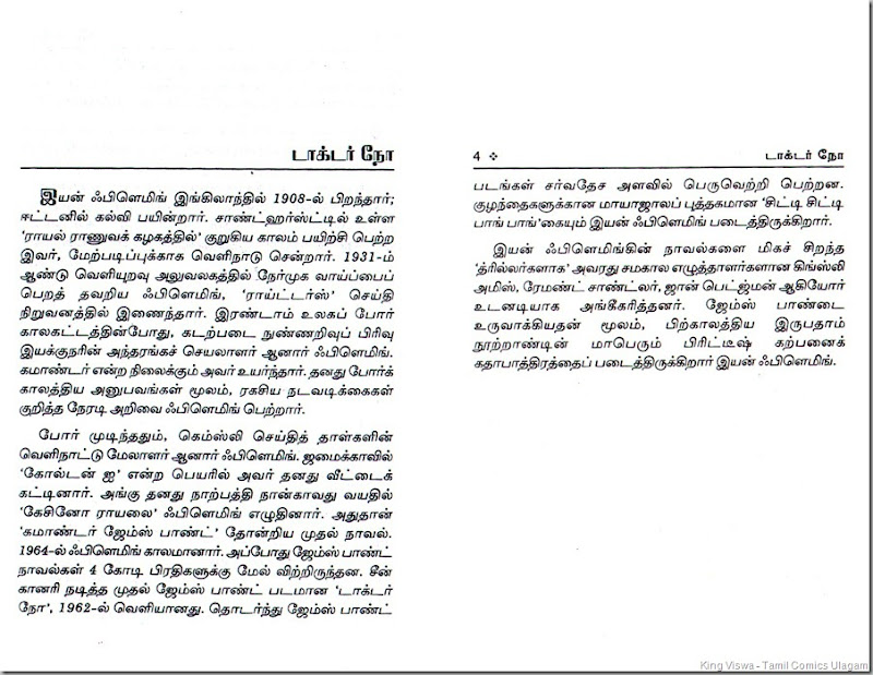 KannaDasan Pathippagam Dr No Tamil Translated Novel Intro On Ian Flemming