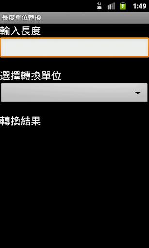 長度單位轉換器 工具 App-愛順發玩APP
