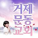 거제문동교회 logo
