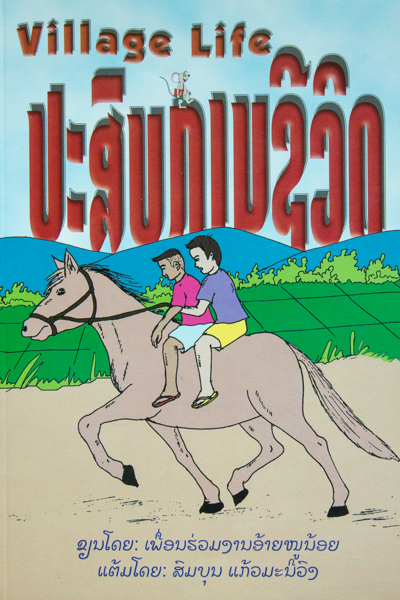 "Cover of book titled ""Village Life"" with a picture of a horse and Lao title and info as well as English"