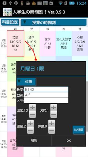 u5927u5b66u751fu306eu6642u9593u5272uff01 2.6.4 Windows u7528 1