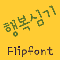 RixHappyplant™ Korean Flipfont icon