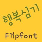 RixHappyplant Korean Flipfont icon