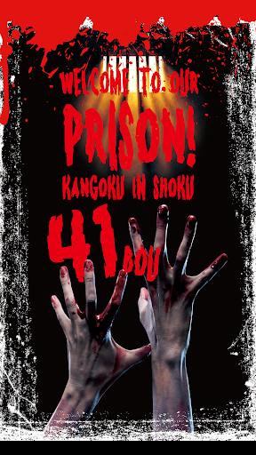 監獄IN食41房
