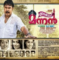 karimukilukal mp3 song