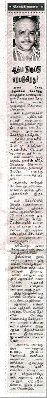DinaMalar Tamil Daily Dated 18062011 Nool Pandiyan Article