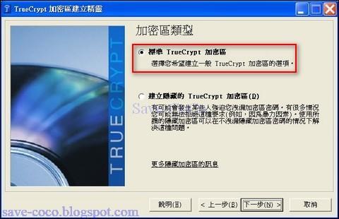 TRUECRYPT GRATUIT 1.8 TÉLÉCHARGER WIDGET