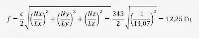 формула расчета резонансной частоты вибратора 12,25 Гц   пирамиды хеопса