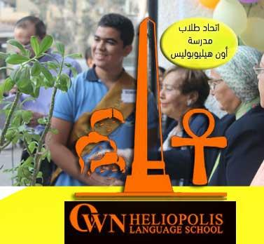 Own Heliopolis Language School