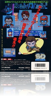 SD_Snatcher_-Konami-_back