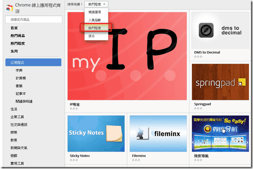 chrome web store-04