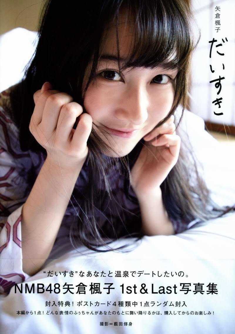 [PB]2018.03.31 矢倉楓子 ファースト写真集 『 だいすき 』