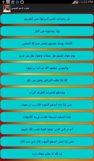 تلاوات مؤثرة لأحمد العجمي