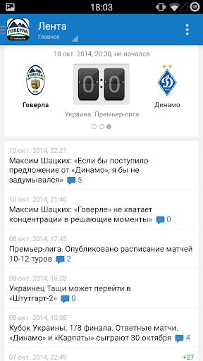 Говерла+ Tribuna.com