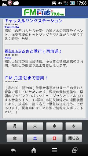 【免費媒體與影片App】FM聴 for Community-APP點子