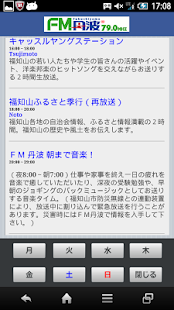 FM聴 for Community- screenshot thumbnail