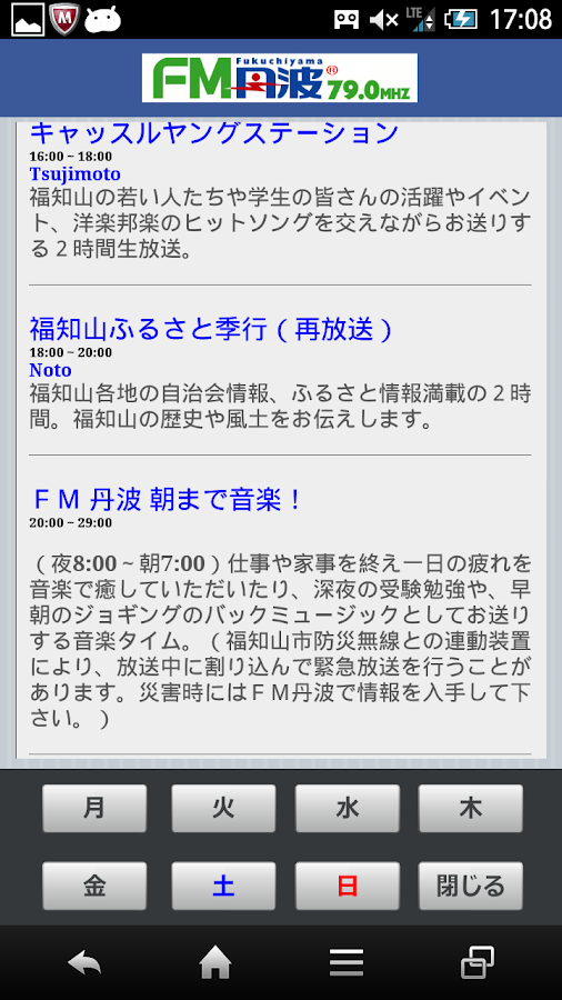 FM聴 for Community- screenshot