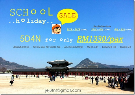 School Holiday Poster (2)
