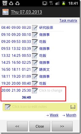 168Club東東: Time Recording APP跨日期打卡問題