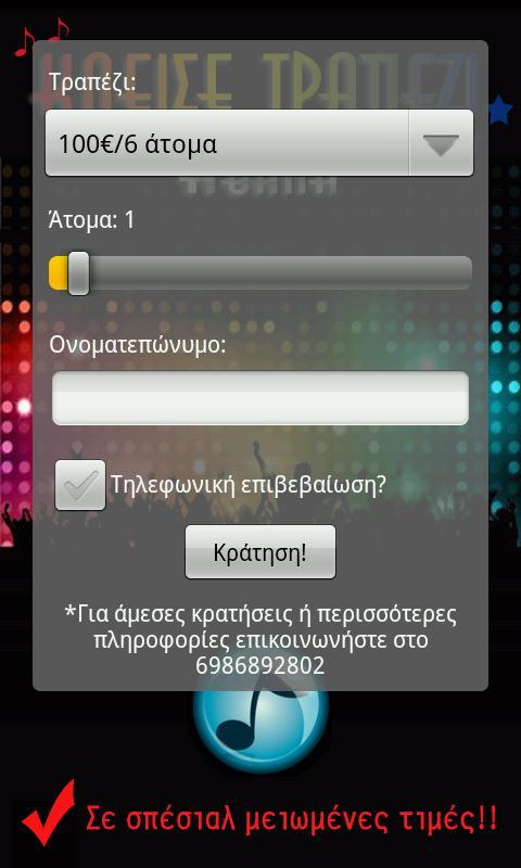 Κλείσε Τραπέζι Αθήνα - στιγμιότυπο οθόνης
