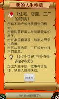 Screenshot of 斗数命理分析