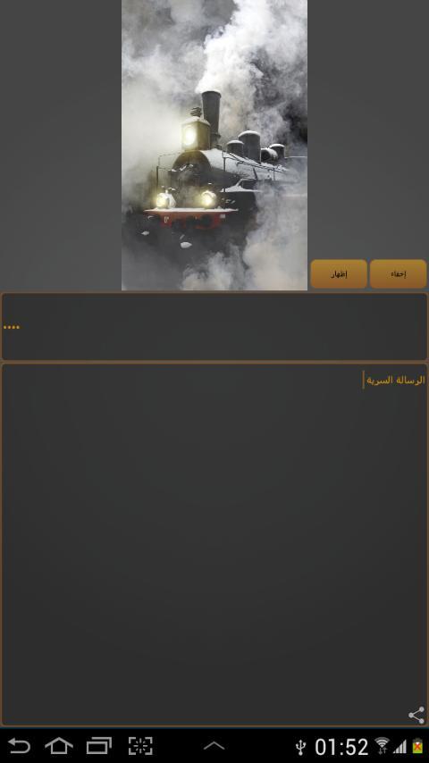 StegnRoid- screenshot