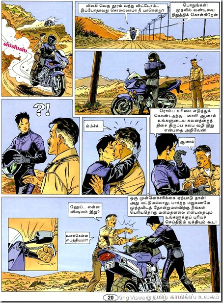 Lion Comics No 217 Hot n Cool Special Wayne Shelton Story Sample Page