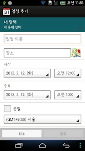 [VEGA] Calendar Beta screenshot