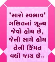 Easy English Gujarati Grammar: Education and Quotes 5