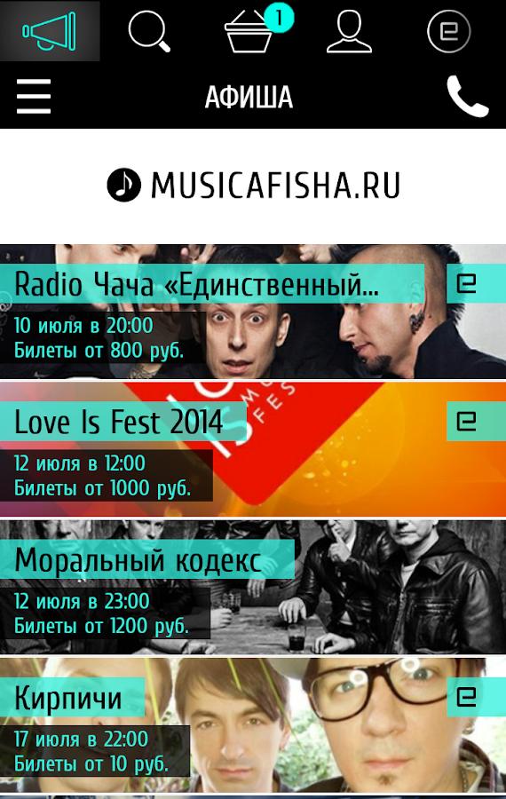 Мобильное приложение MusicAfisha