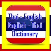 dictionary ไทย-อังกฤษ Eng Thai