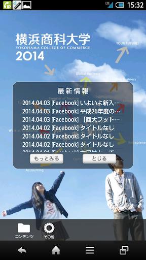 横浜商科大学アプリ