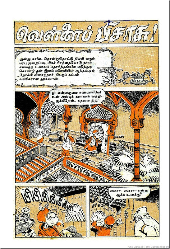 Mini Lion Comics Issue No 12 Vellai Pisasu Story 1st Page