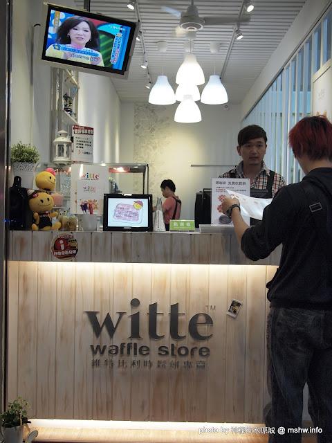 """傳說中比玻爾好吃多了的現烤風味! ~ 台中北區""""維特比利時鬆餅專賣 witte waffle store""""一中NewCity店 下午茶 北區 區域 台中市 西式 輕食 飲食/食記/吃吃喝喝"""