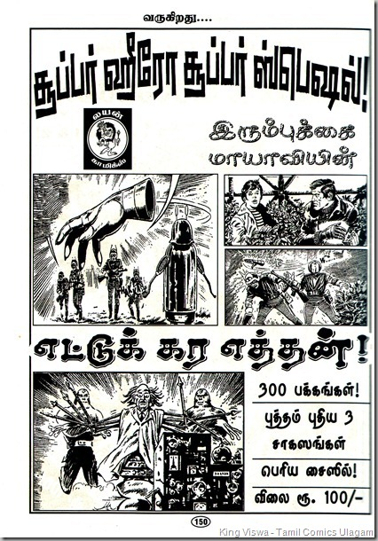 Muthu Comics Surprise Special Issue No 314 Dated May 2012 Van Hamme Phillipe Francq Largo Winch Tamil Version En Peyar Largo Page No 150 Super Hero Special Ad