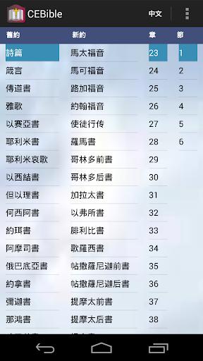Chinese English Bible 汉英圣经