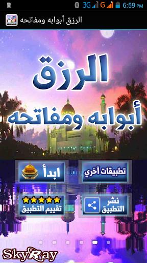 الرزق أبوابه ومفاتحه - تلقائيا