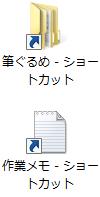 shortcut_2_2