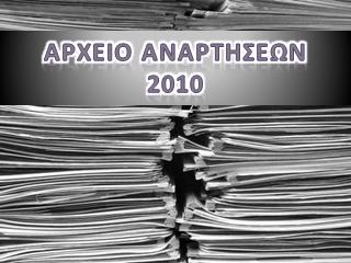 Κάντε κλικ για να δείτε το αρχείο αναρτήσεων 2010