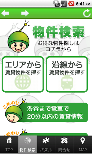 玩免費生活APP 下載東京格安賃貸 部屋まる。 app不用錢 硬是要APP