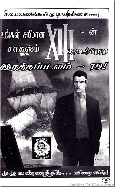 Comics Classics Issue No 27 Dated March 2012 Thalai Vaangi Kurangu Tex Willer Story Reprint XIII Part 19 Advt