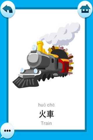 Mandarin Flash Cards- screenshot