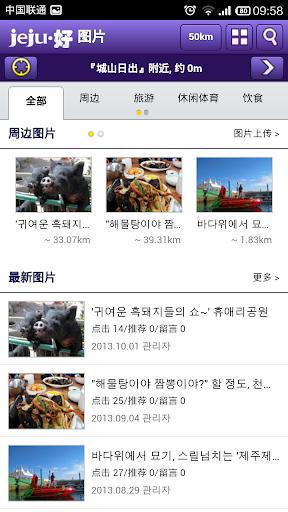 【免費生活App】济州好-APP點子