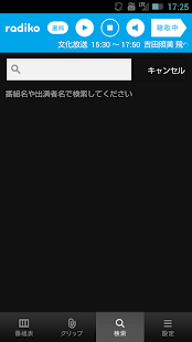 radiko.jp for Android - screenshot thumbnail