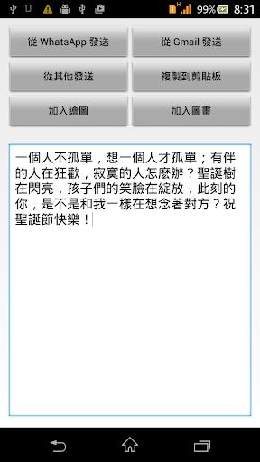 玩通訊App|節日祝福語及圖片(無廣告,無需權限)免費|APP試玩