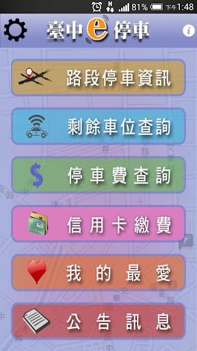 【免費工具App】臺中e停車-APP點子