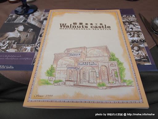 """味道還不賴的的氣氛店! ~ 台中""""核果美食工房 Walnut's castle"""" 下午茶 區域 台中市 咖啡簡餐 排餐 焗烤 甜點 義式 西區 飲食/食記/吃吃喝喝"""