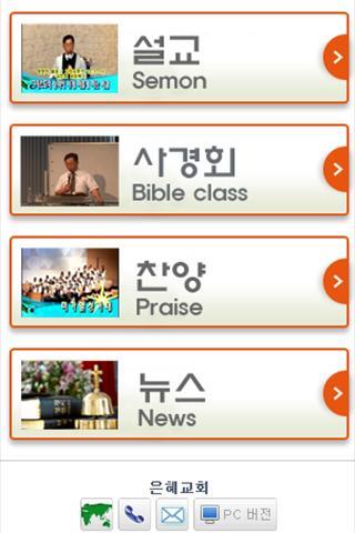 강화은혜교회