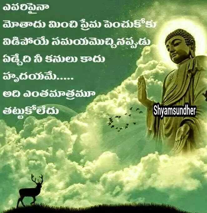 Telugu Quotes From Facebook Friend All About Youth