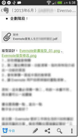 evernote reminder-04